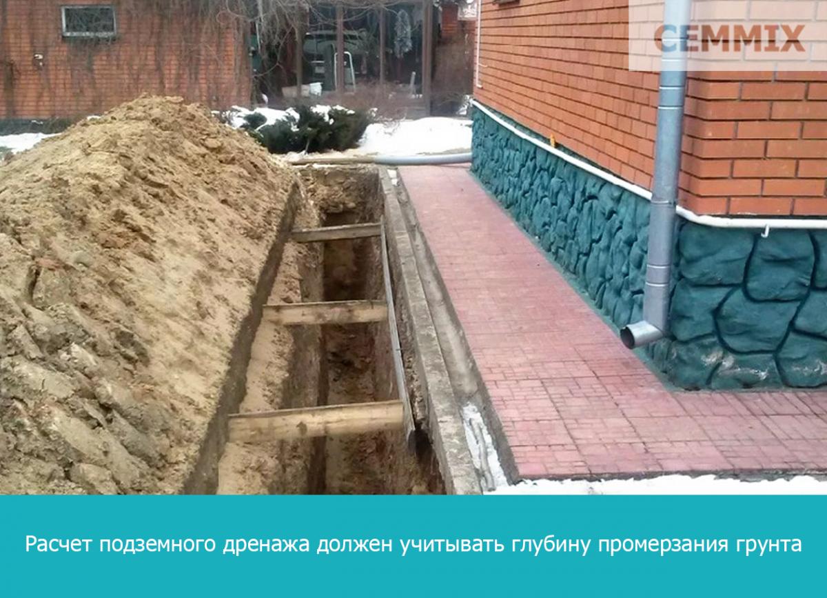 Расчет подземного дренажа должен учитывать глубину промерзания грунта