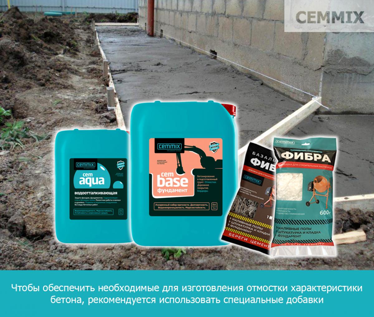 Чтобы обеспечить необходимые для изготовления отмостки характеристики бетона, рекомендуется использовать специальные добавки