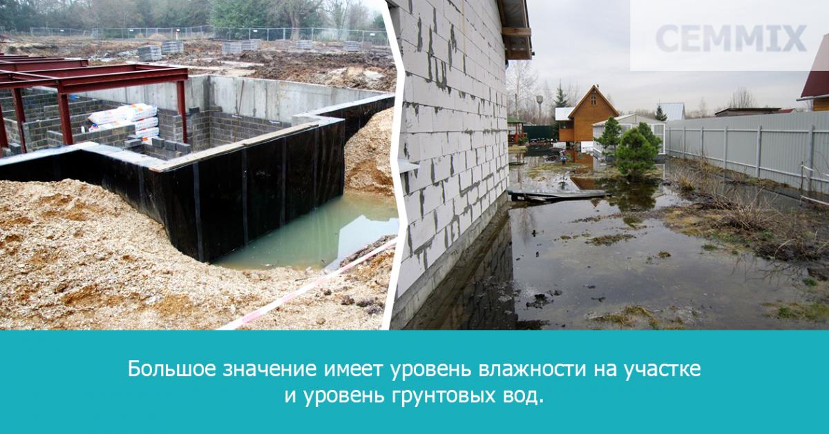 Большое значение имеет уровень влажности на участке и уровень грунтовых вод.
