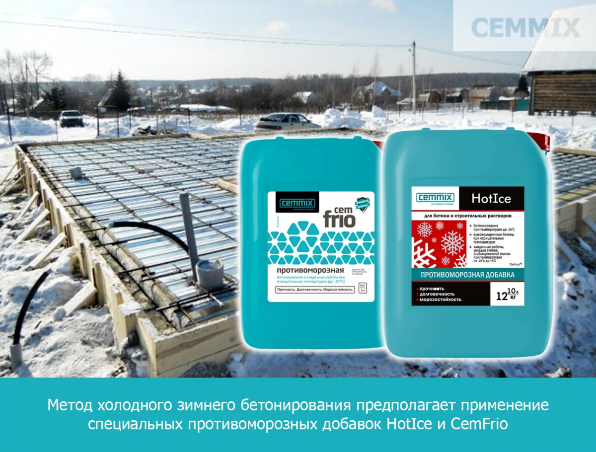 Метод холодного зимнего бетонирования предполагает применение специальных противоморозных добавок HotIce и CemFrio