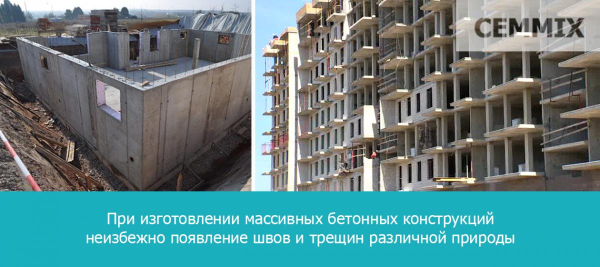 При изготовлении массивных бетонных конструкций неизбежно появление швов и трещин различной природы