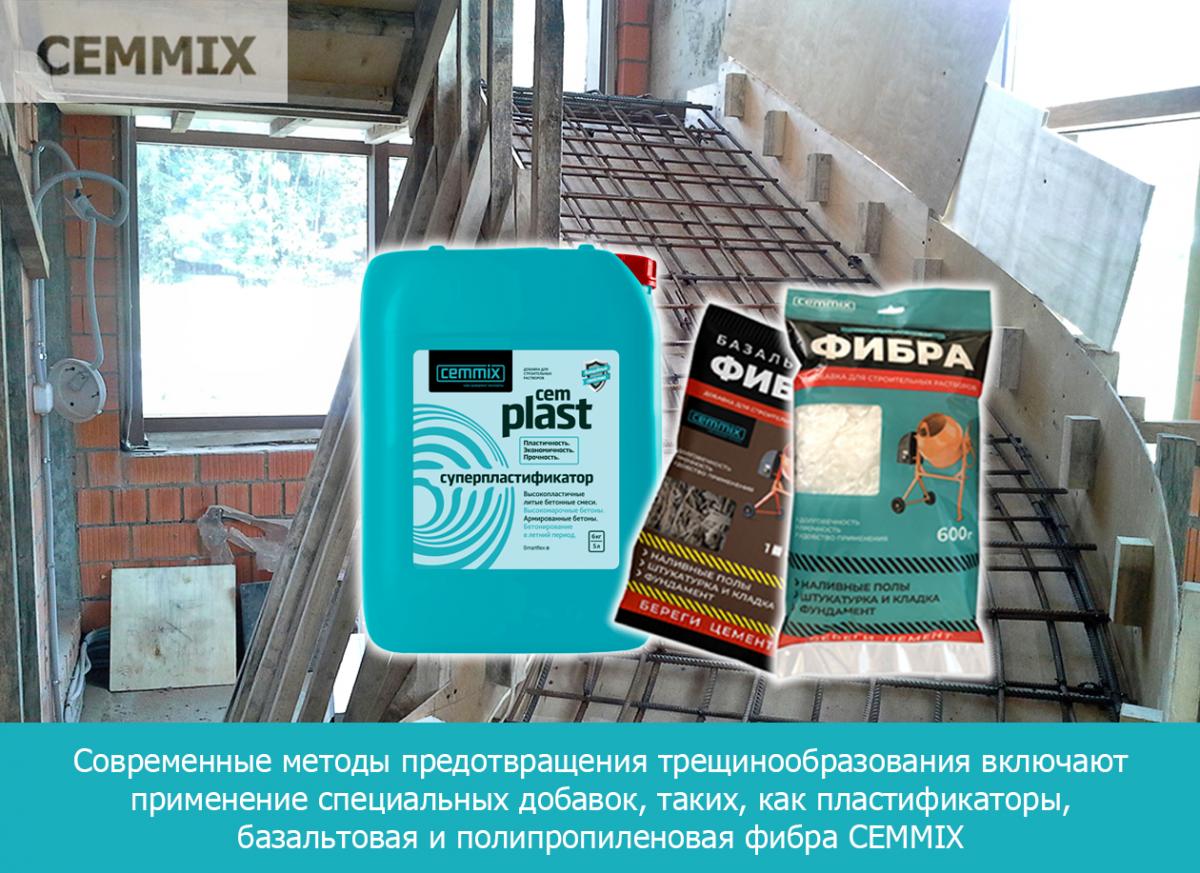 Современные методы предотвращения трещинообразования включают применение специальных добавок, таких, как пластификаторы, базальтовая и полипропиленовая фибра CEMMIX