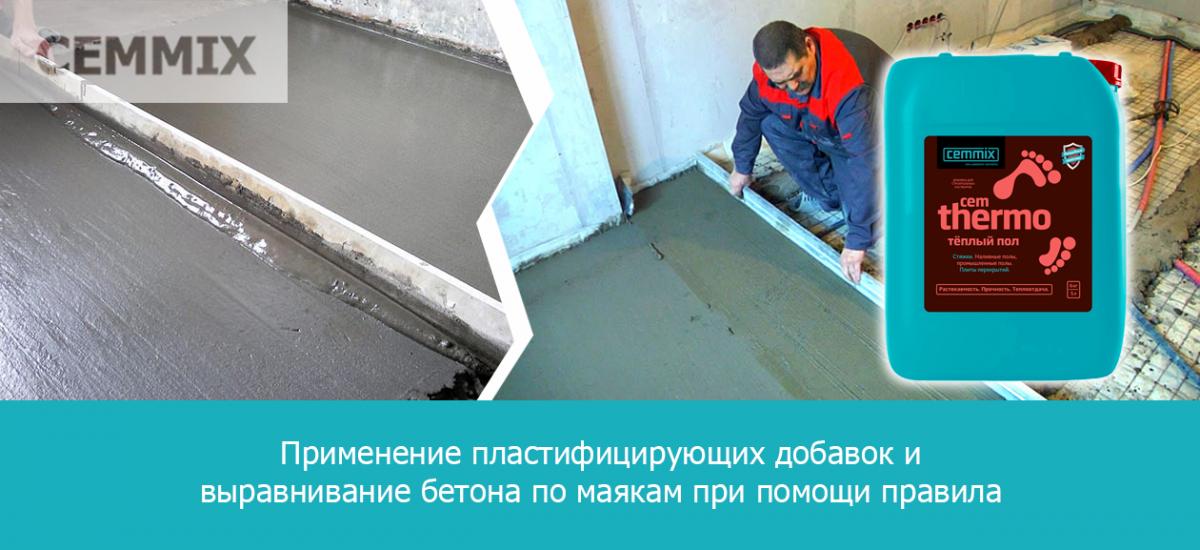 Применение пластифицирующих добавок и выравнивание бетона по маякам при помощи правила