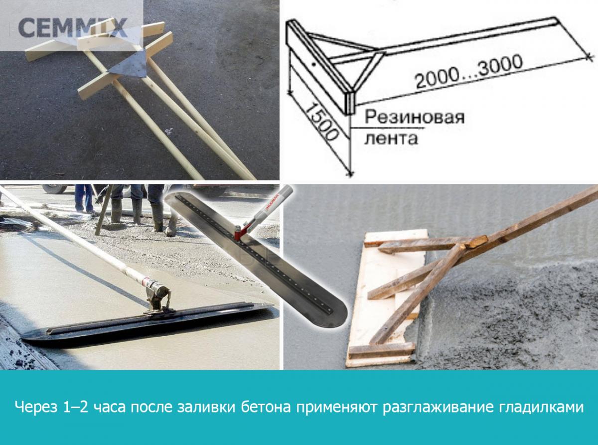 Через 1–2 часа после заливки бетона применяют разглаживание гладилками