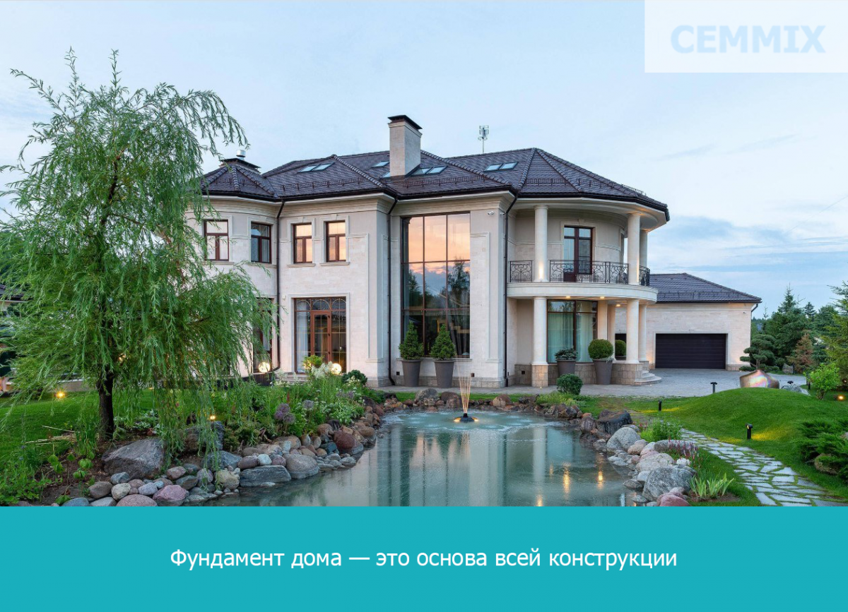 Фундамент дома — это основа всей конструкции