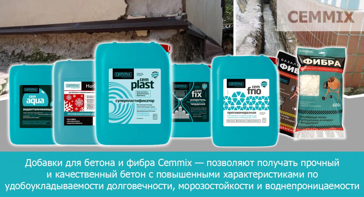 Добавки для бетона и фибра Сemmix