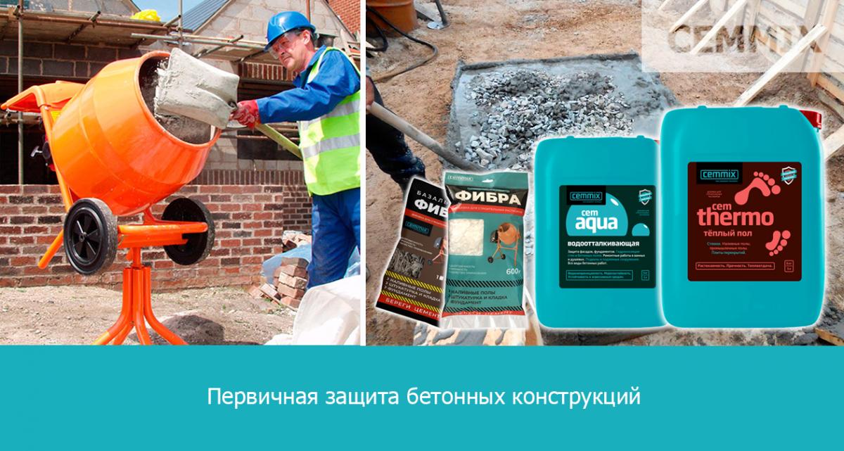 Первичная защита бетонных конструкций
