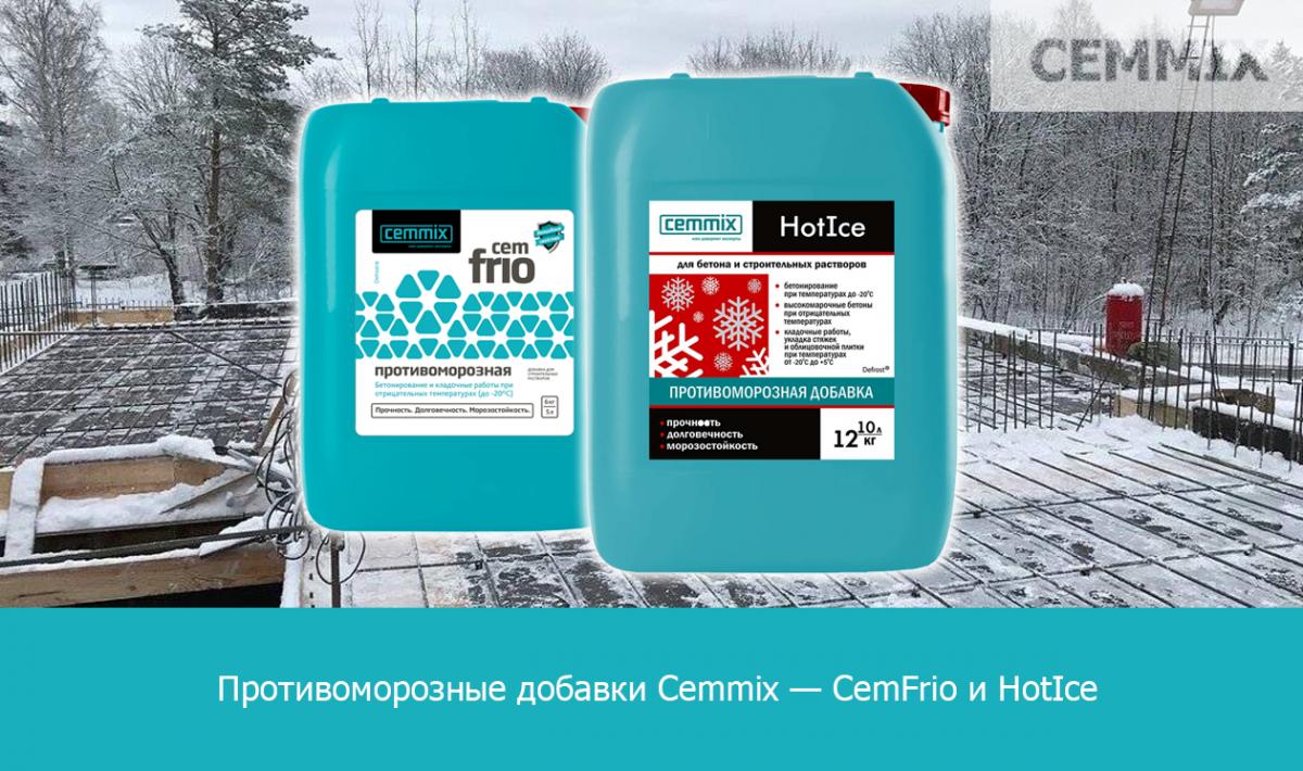 Противоморозные добавки Cemmix — CemFrio и HotIce