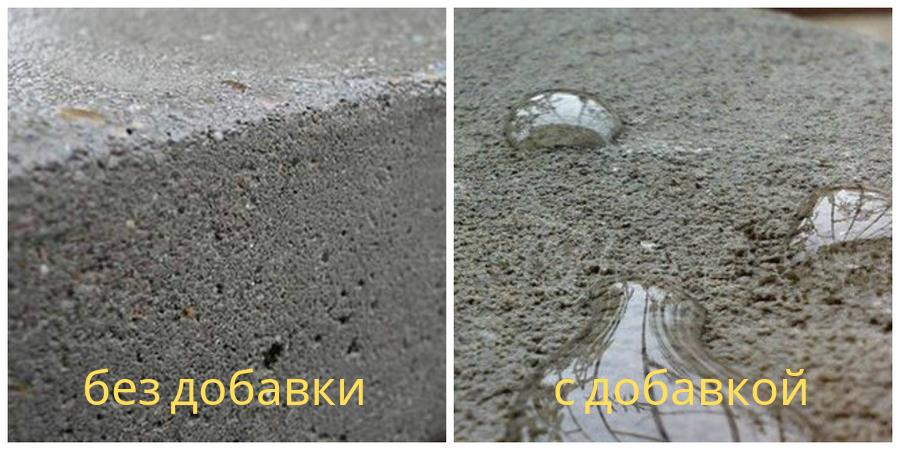 Водоотталкивающая добавка прежде всего придает бетону прочность и устойчивость перед атмосферными осадками, грунтовыми водами.