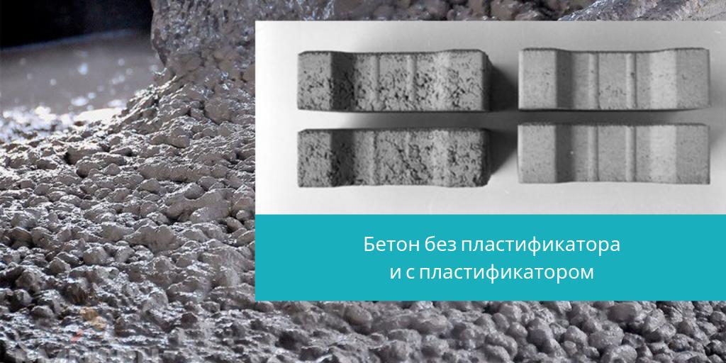 Пластификатор может замедлять затвердение бетона. Если необходимо, чтобы бетон схватился быстрее, применяют добавки, ускоряющие отвердевание.