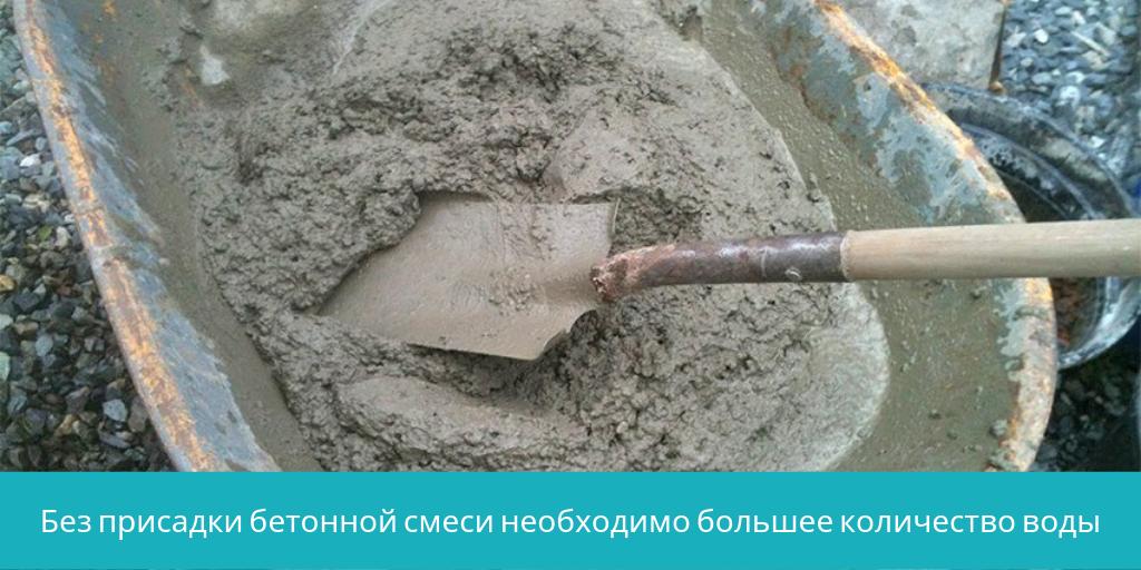 Без присадки бетонной смеси необходимо большее количество воды
