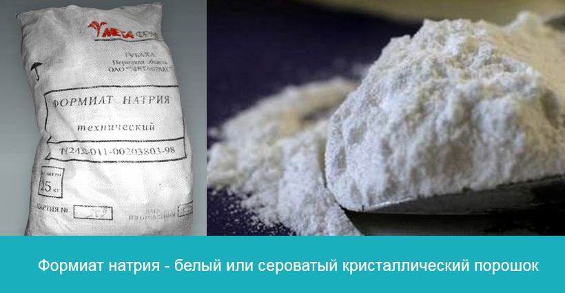 Формиат натрия - белый или сероватый кристаллический порошок