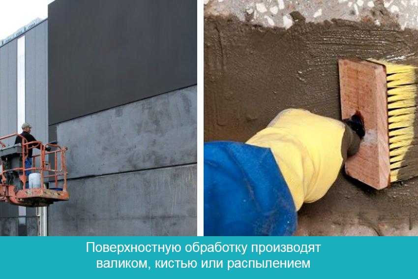 Поверхностную обработку производят валиком, кистью или распылением