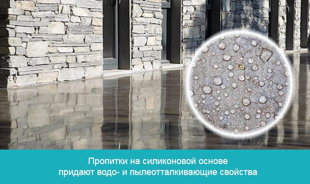 Пропитки на силиконовой основе придают водо и пылеотталкивающие свойства
