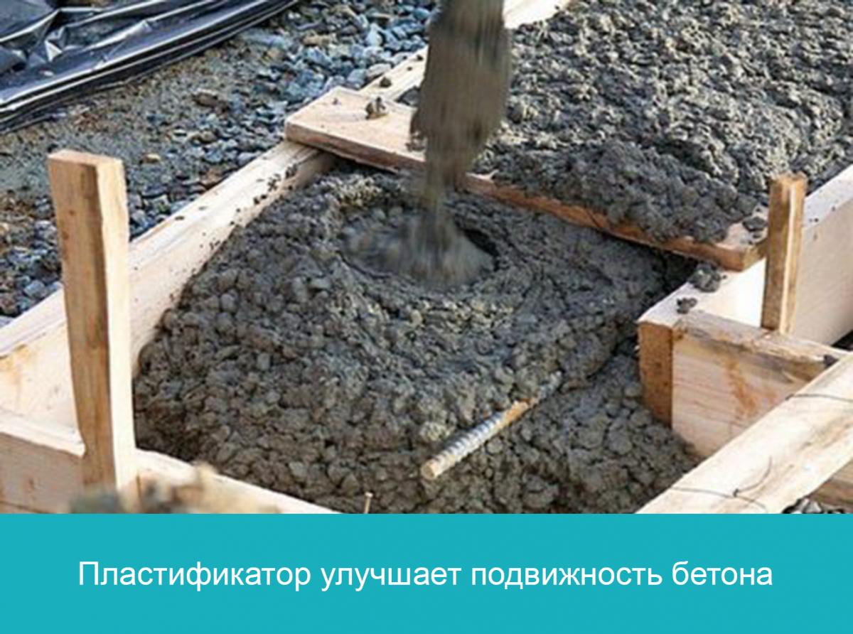 Пластификатор улучшает подвижность бетона