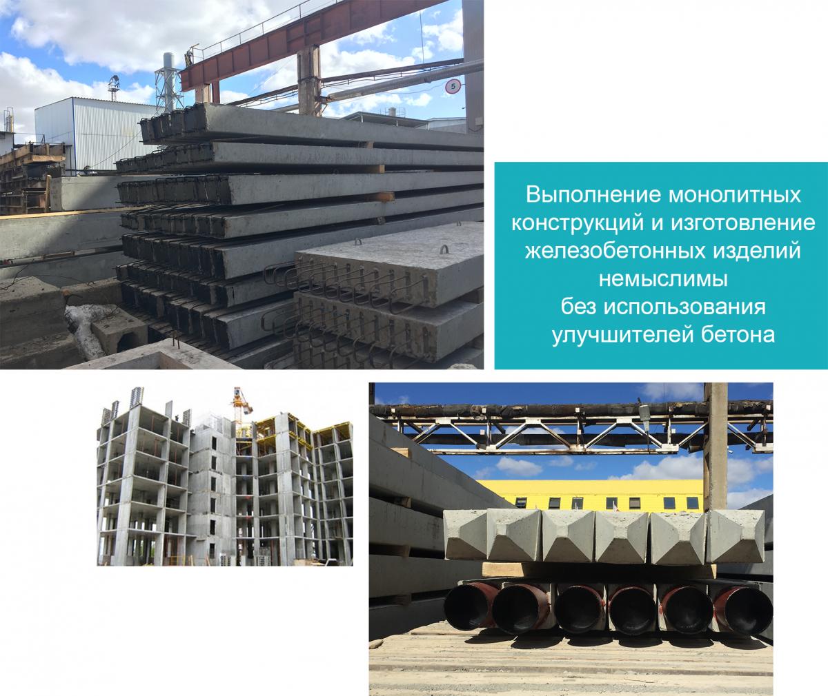 Выполнение монолитных конструкций и изготовление железобетонных издений немыслимо без добавления улучшения бетона