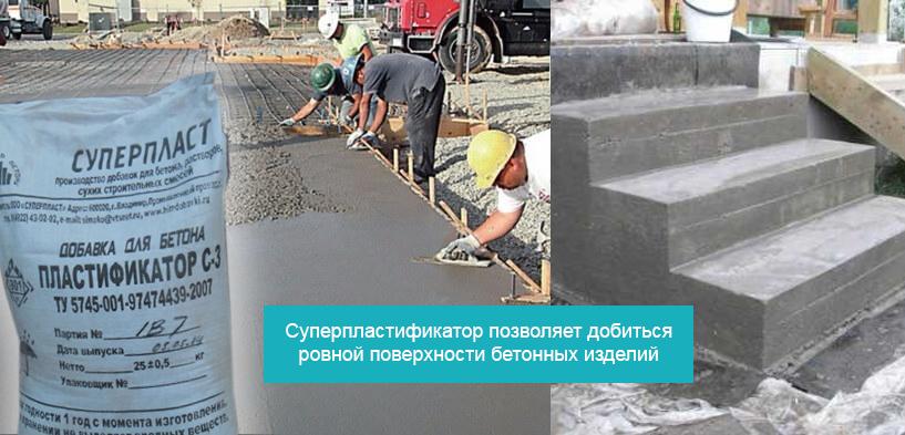 Суперпластификатор позволяет добиться ровной поверхности бетонных изделий