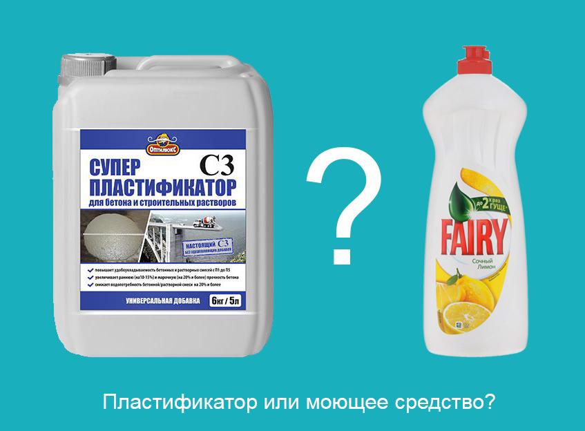 Пластификатор или моющее средство?