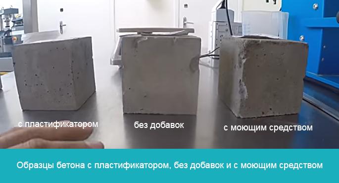 Образцы бетона с пластификатором, без добавок и с моющим средством