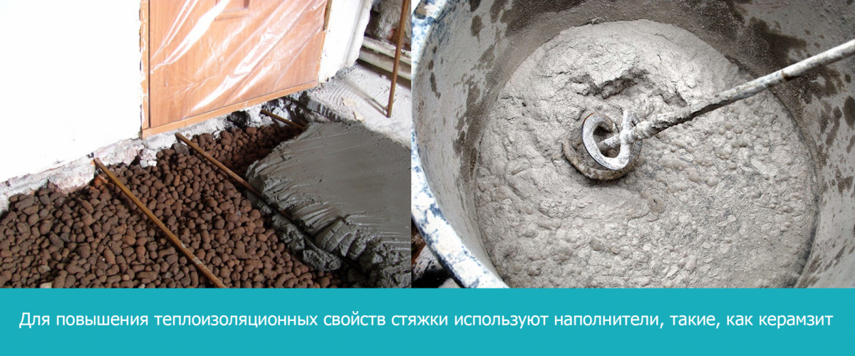 Для повышения теплоизоляционных свойств стяжки используют наполнители, такие, как керамзит