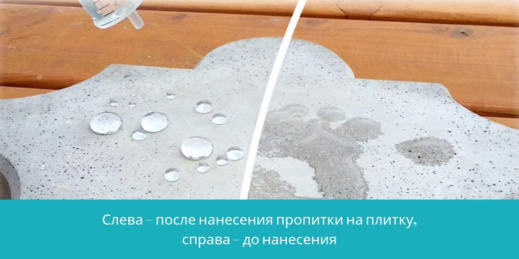 смеси для защиты бетонных поверхностей