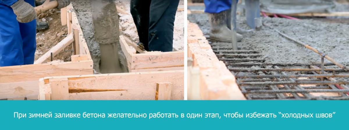 При зимней заливке бетона желательно работать в один этап, чтобы избежать