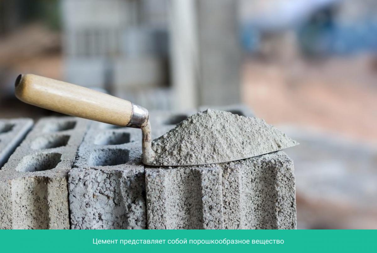 Цемент представляет собой порошкообразное вещество