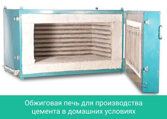 Обжиговая печь для производства цемента в домашних условиях