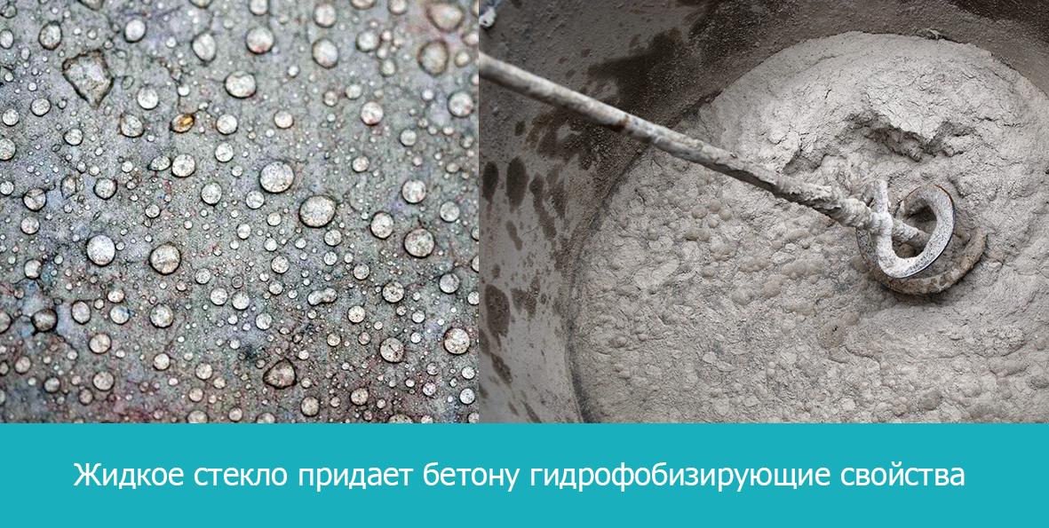 Жидкое стекло придает бетону гидрофибизирующие свойства