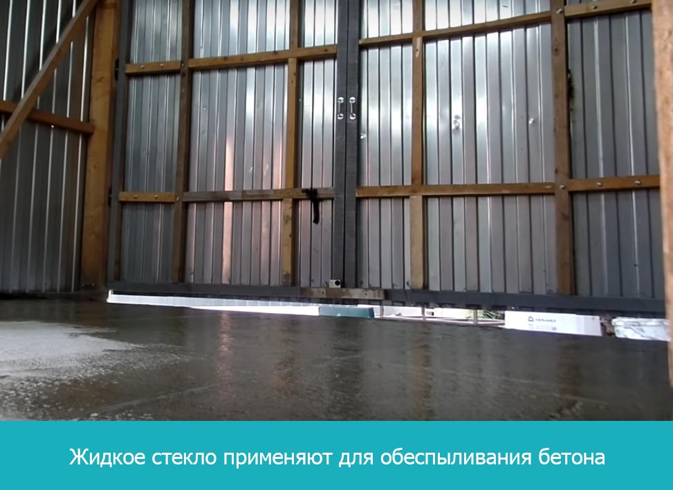 Жидкое стекло применяют для обеспыливания бетона