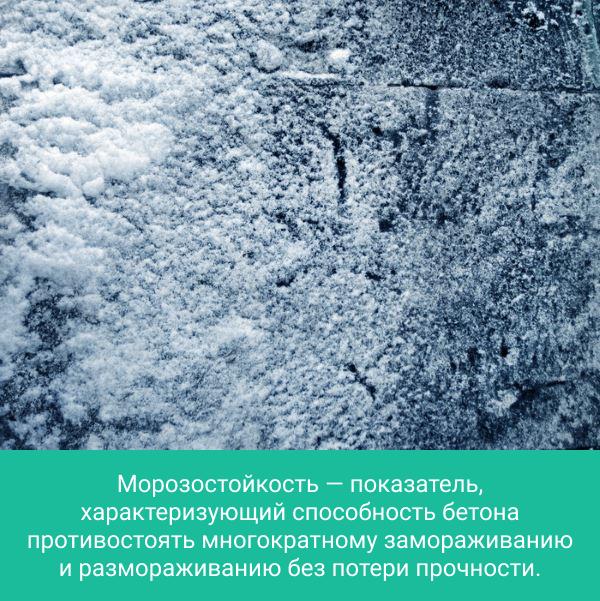 Морозостойкая бетонная смесь купить бетон кунгур