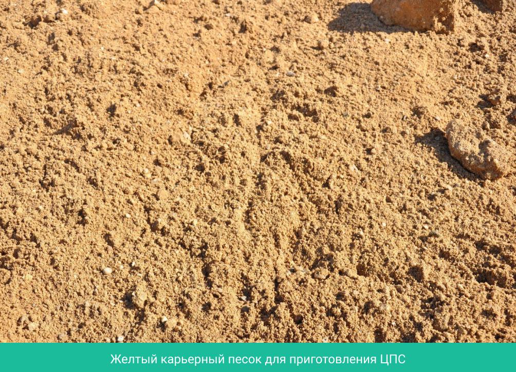 Желтый карьерный песок для приготовления ЦПС