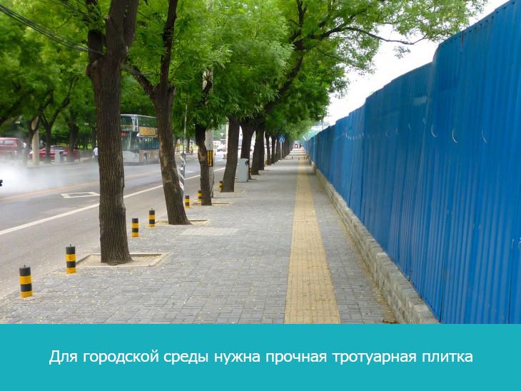 Для городской среды нужны прочная тротуарная плитка