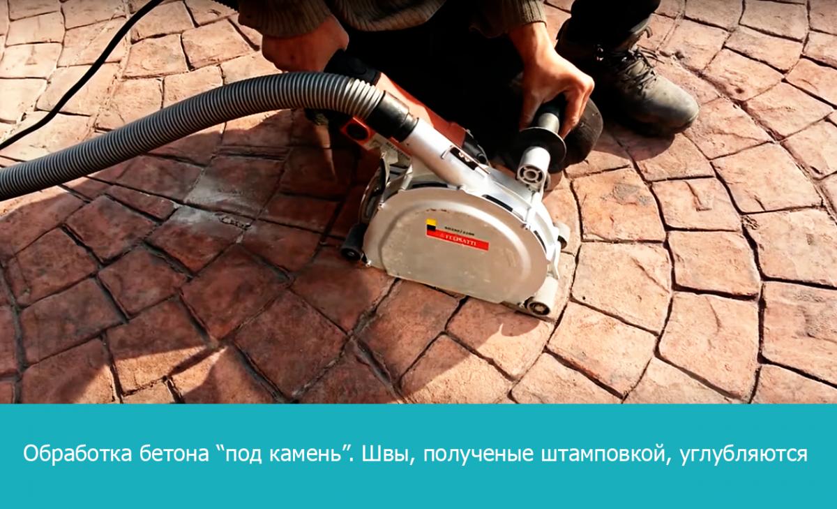 Обработка бетона