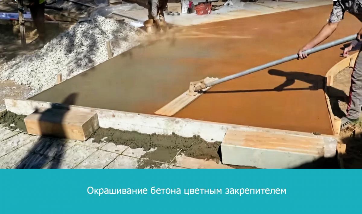 Окрашивание бетона цветным закрепителем