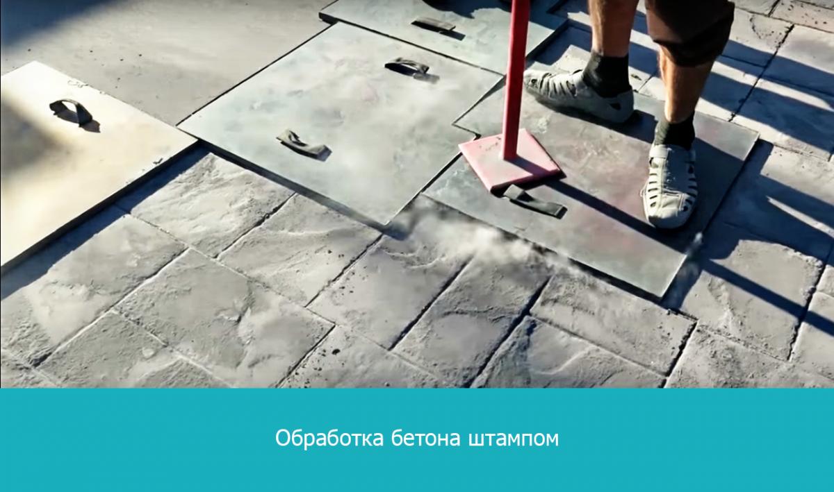 Обработка бетона штампом