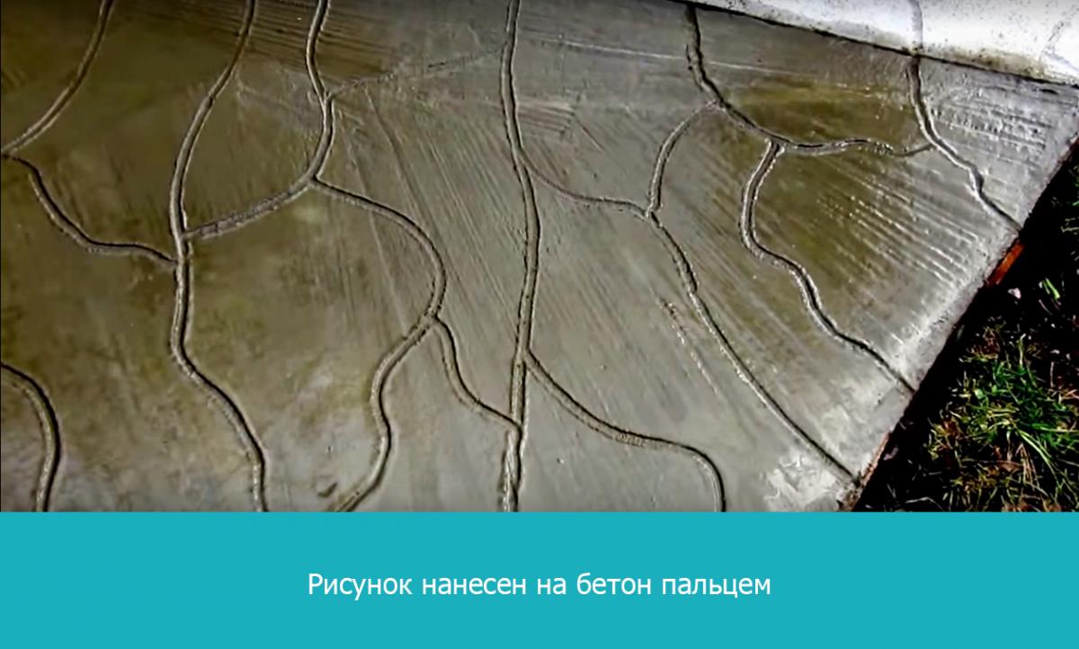 Рисунок нанесен на бетон пальцем