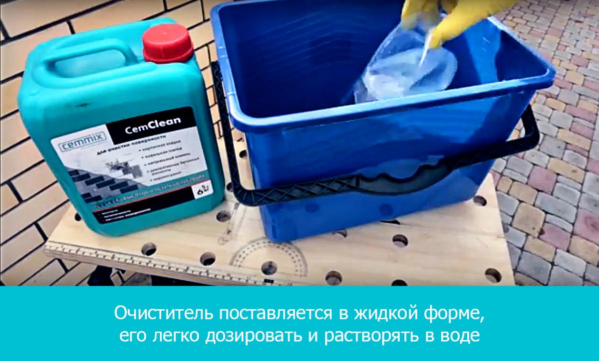 Очиститель поставляется в жидкой форме, его легко дозировать и растворять в воде