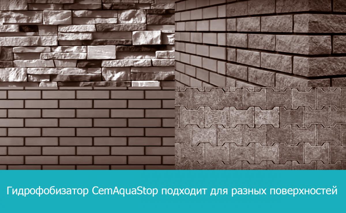 Гидрофобизатор CemAquaStop подходит для разных поверхностей