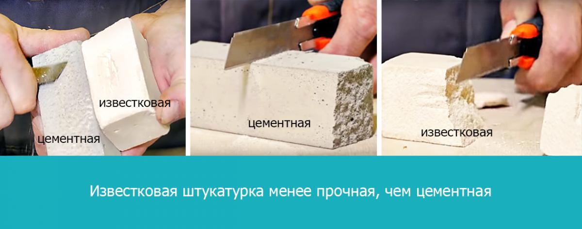 Известковая штукатурка менее прочная, чем цементная