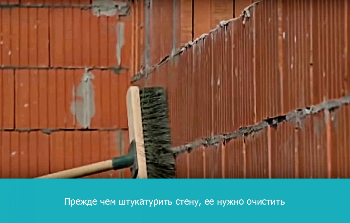 Прежде чем штукатурить стену, ее нужно очистить