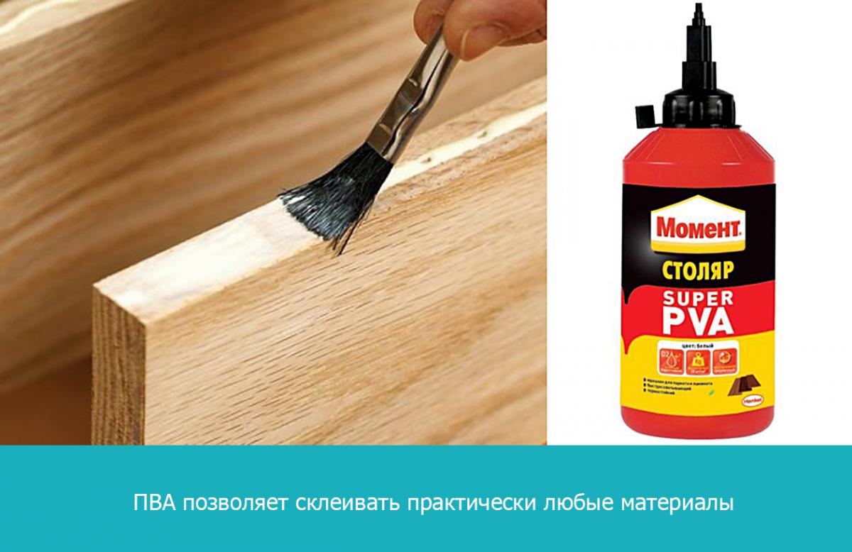ПВА позволяет склеивать практически любые материалы