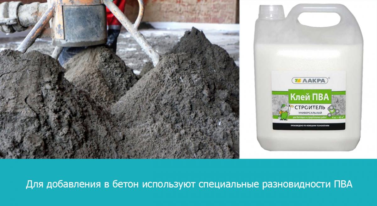 Для добавления в бетон используют специальные разновидности ПВА