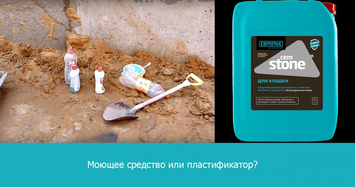 Моющее средства или пластификатор?