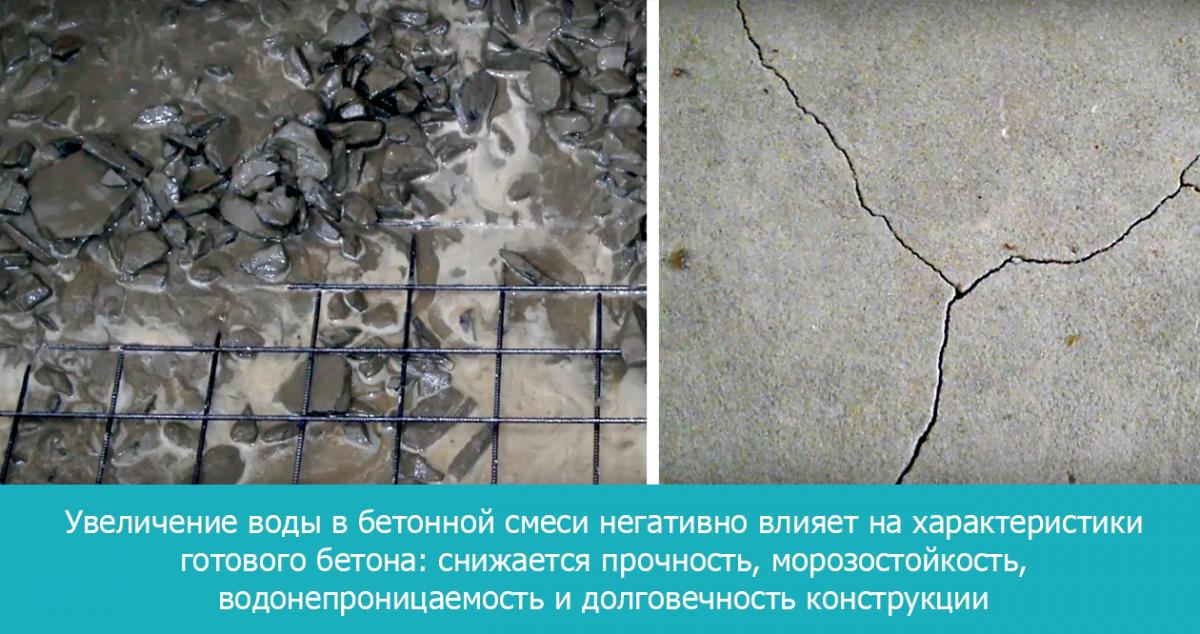 Увеличение воды в бетонной смеси негативно влияет на характеристики готового бетона: снижается прочность, морозостойкость, водонепроницаемость и долговечность конструкции