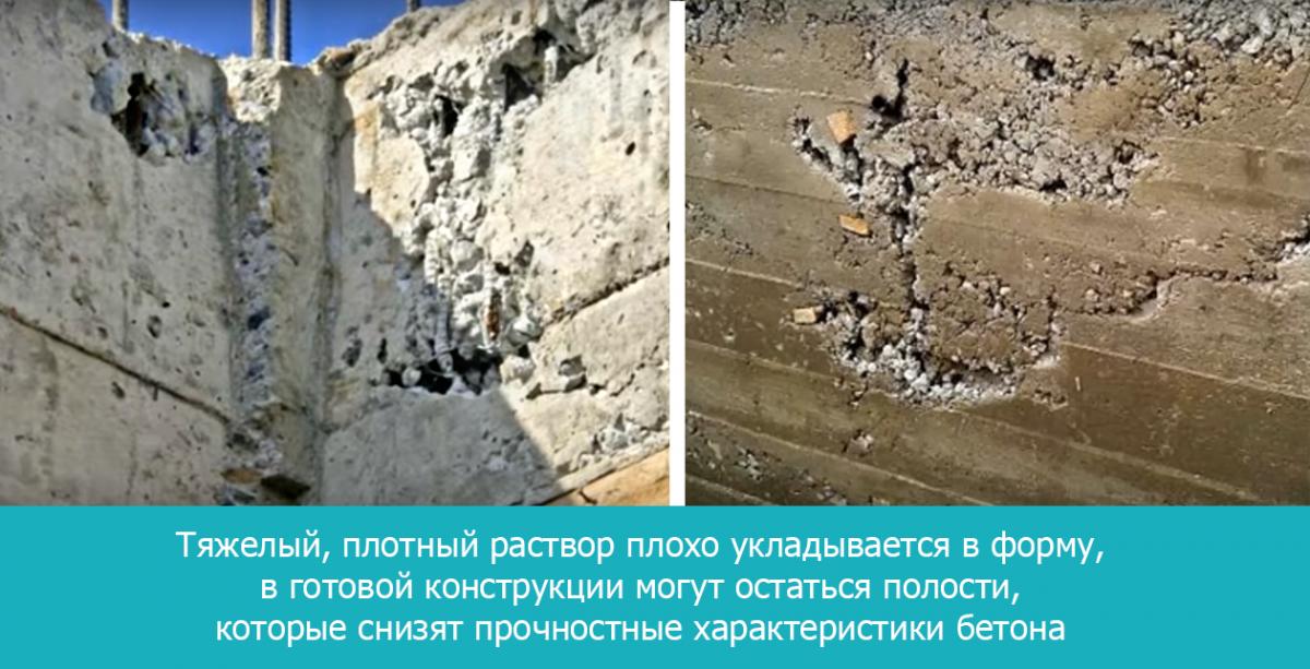 Тяжелый, плотный раствор плохо укладывается в форму, в готовой конструкции могут остаться полости, которые снизят прочностные характеристики бетона