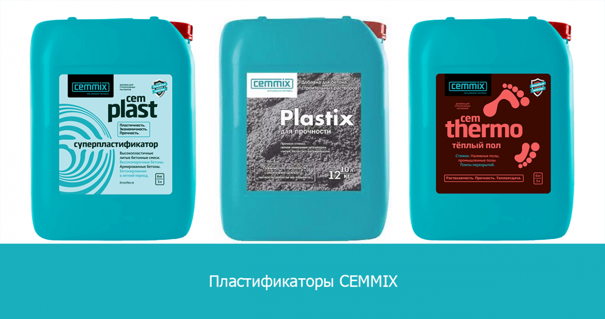 Пластификаторы Cemmix