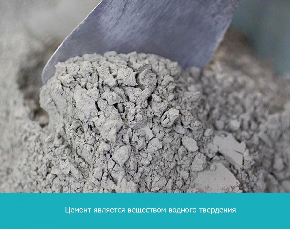 Цемент является веществом водного твердения