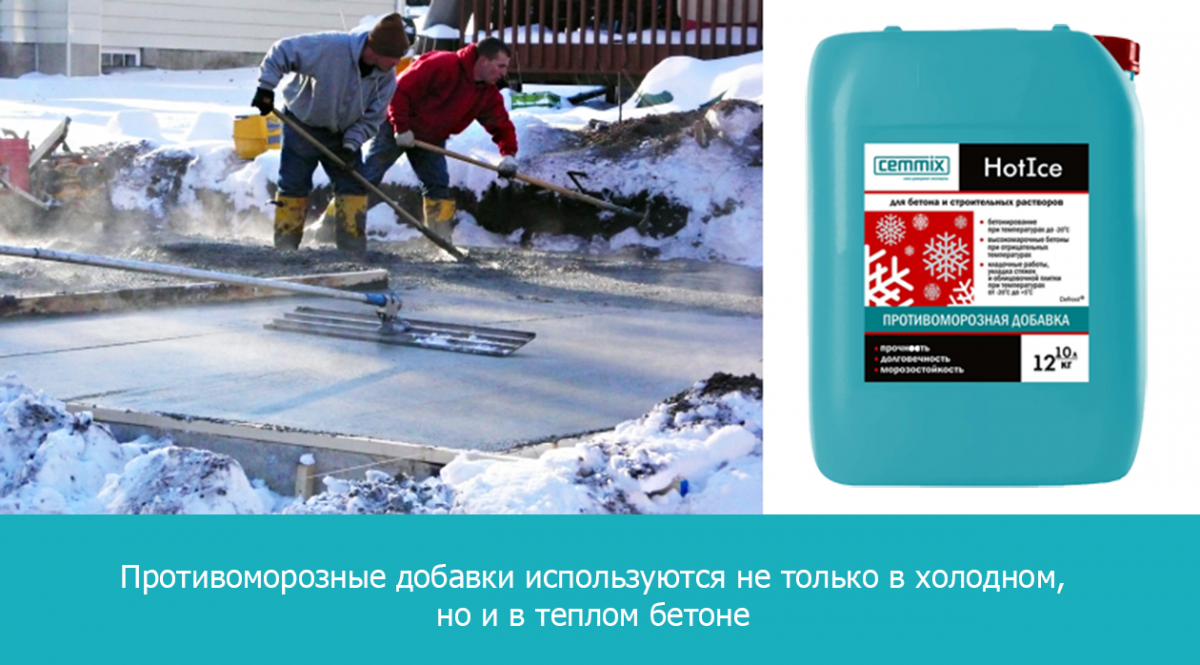 Противоморозные добавки используются не только в холодном, но и в теплом бетоне