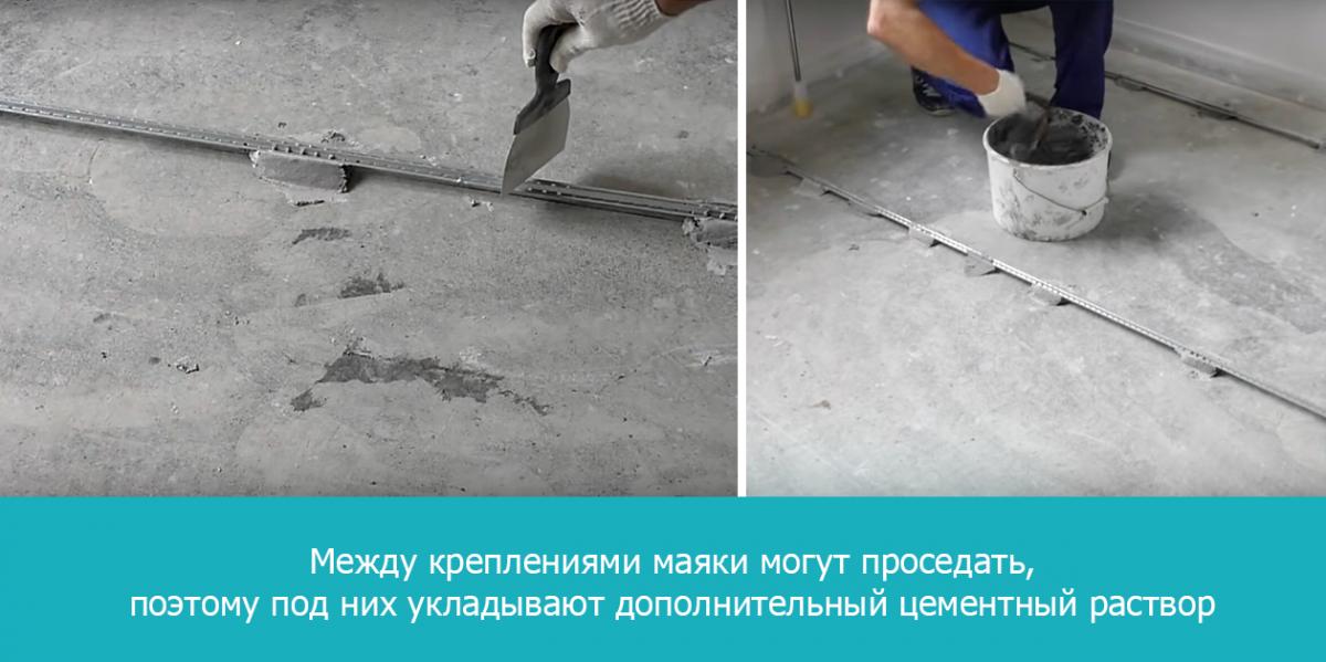 Между креплениями маяки могут проседать, поэтому под них укладывают дополнительный цементный раствор
